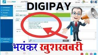 Digipay Good News: अब VLE को आएगा मज़ा काम करने में, CSC VLE Big Update Digipay ₹2000 Not Mandatory