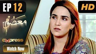 Pakistani Drama | Masoom - Episode 12 | Express Entertainment Dramas | Yasir Nawaz, Sabreen Hisbani