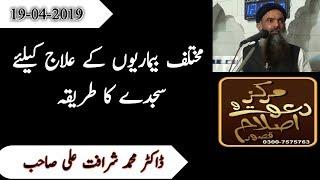 Sajday ka tareeqa | Dr Sharafat Ali | Home Remedy | 19-04-19 | masjid.kasur