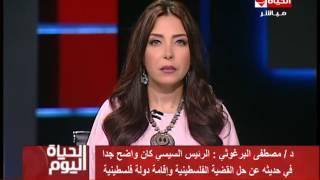 الحياة اليوم - مصطفي البرغوثي: دول الخليج والدول العربية إذا أتحدت تستطيع أن تمثل قوة ضغط قوية