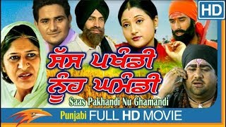 Saas Pakhandi Nu Ghamandi Punjabi Full Movie | Latest Punjabi Movies | Anita Meet, Kulbir,Vakil Maan