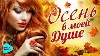 Осень в моей душе. Шикарные песни за душу берут. Золотая осень. Осенняя любовь.