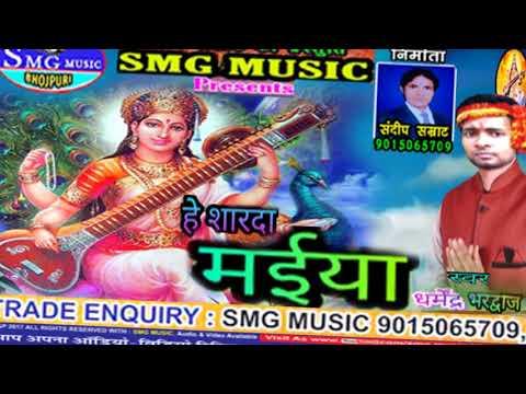 Xxx Mp4 2018 का सबसे सुपर हिट सरस्वती वंदना He Shardha Maiya Singer Dharmendr Bhardwaj SMG Music 9015065709 3gp Sex