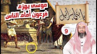 موسى يهزم فرعون أمام الناس ! نبيل العوضي بني إسرائيل الحلقة (9)