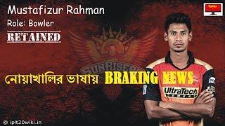 মুস্তাফিজুর রহমান কি IPL খেলবেন ? | Mustafizur Rahman | Bangla News Today