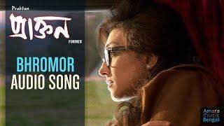 Praktan Bangla Movie || BHROMOR- Audio song |Surojit Chatterjee| Prosenjit & Rituparna