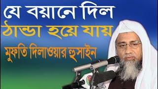 new waz allama mufti dilawar hosain