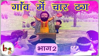 Story on magnets - Four crooks in a village - Part 2 - Hindi