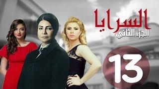 مسلسل السرايا - الحلقة الثالثة عشر  ـ الجزء الثاني  |Al Sarea Episode |13