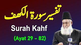 Bayan ul Quran HD - 055 - Sura Kahaf - 29 - 82 (Dr. Israr Ahmad)