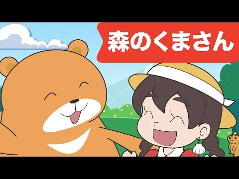 Xxx Mp4 Japanese Children S Song 童謡 Mori No Kuma San 森のくまさん 3gp Sex