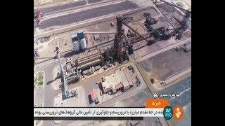 Iran Sepid-Dasht Steel complex made Steel manufacturer, Chaharmahal & Bakhtiari مجتمع فولاد سپيد دشت