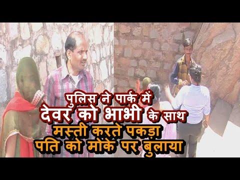 Xxx Mp4 Police Caught Bhabhi With Devar While Raid In Park At Uttar Pradesh In India 3gp Sex