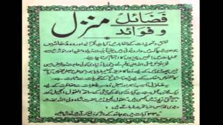 Manzil, Ruqyah very strong Qurani Ayats, Ahadees and Dua's Cure for BlackMagic, evileye, Jinnat