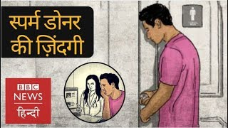 #HisChoice : Life of a sperm donor (BBC Hindi)