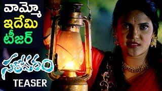 వామ్మో ఇదేమి టీజర్    Sarovaram Movie Teaser 2017 - Lateest Telugu Movie