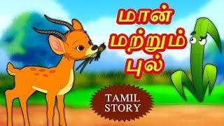 மான் மற்றும் புல் - Bedtime Stories For Kids   Fairy Tales in Tamil   Tamil Stories   Koo Koo TV