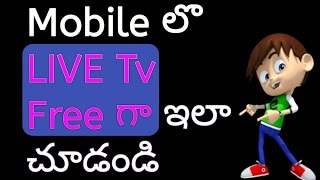 how to watch live tv on android mobile phone in telugu | telugu tricks