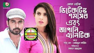 Bangla Natok | Ditective Somser Ebong Japani Antiq | Arfan Nisho, Mehazabin, Monira Mithu,  Al Mamun
