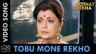 Tobu Mone ReKho | Hothat Dekha | Full Video Song | Debashree Roy | Rezwana Choudhury Bannya