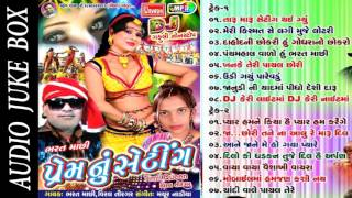 DJ prem nu setting |bharat machi viral tirgar Super Hit |Timli Gafuli Best Song | Gujarati Love Song