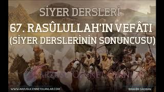 67. Rasûlullah'ın Vefâtı Siyer Derslerinin Sonuncusu  iBRAHiM GADBAN HOCA