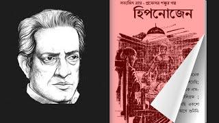 Hypnogen (Bengali) | Satyajit Ray | AV-Book | Audiobook | Videobook | ebook