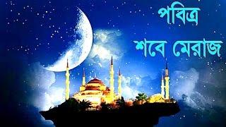 Breaking News |  রজব মাসের চাঁদ দেখা গেছে | ভিডিও টি দেখে জেনে নিন শবে মেরাজ কবে | shobe Meraj