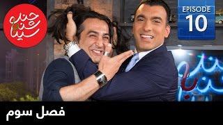 ChandShanbeh S3 – EP10 - FARSI1 / چندشنبه باسینا – فصل سوم – قسمت دهم