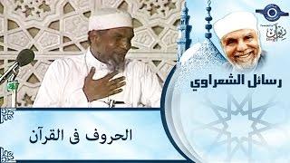 الشيخ الشعراوي | الحروف فى القرأن