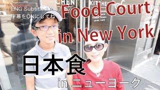 Food Court in NYC, CITY KITCHEN  ニューヨークで日本食フードコートSushi Ramen Japanese 寿司 ラーメン
