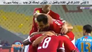 54- جميع اهداف الاهلي في دوري ابطال افريقيا 2017 جودة عالية HD