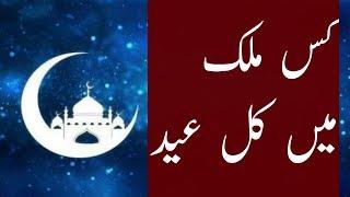Eid ul-Fitr 2018 Date in Saudi Arabia , Pakistan and India | When is Eid al-Fitr in 2018?yeh kasy