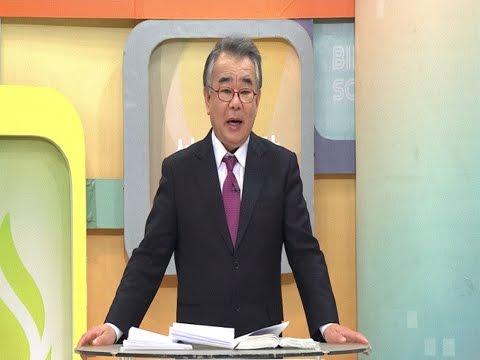 CBS 성서학당 열왕기서 22강