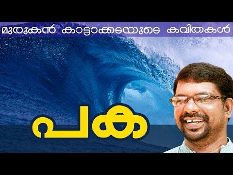 Murukan Kattakada Kavithakal | Paka