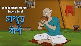 Sapure Banci | Nonte Fonte - Bengali Cartoon | Bangla Comedy Cartoon