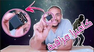 ارخص و اصغر كاميرا مراقبة في العالم ب 11$