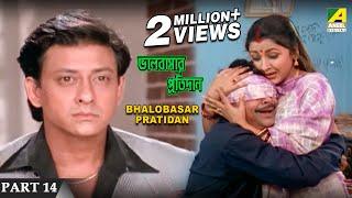 Bhalobasar Pratidan   Bengali Movie – 14/17   Rachana Banerjee