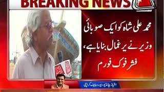 Provincial Minister Held Mohammad Ali Shah Hostage, FisherFolk Forum Claimed