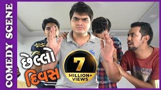 Chhello Divas Comedy Scene - Principal Nu Aavi Banyu  – New Gujarati Movie