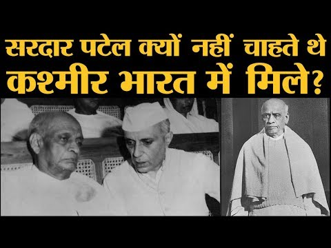 Kashmir को India में नहीं मिलाना चाहते थे Sardar Patel फिर किसने उनकी सोच बदली Patel Vs Nehru