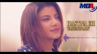 Yassmin Aly -  Hastana Eh /  ياسمين علي -  هستنا ايه -  تيتر