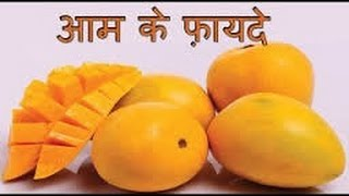 आम के फायदे । Benefits of Mangoes by Nayra Jain