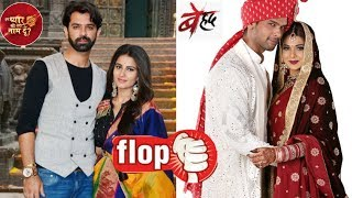 Top 5 Shows Who are biggest Flops of 2017 Trp wise|Ipkknd3 |Beyhadh