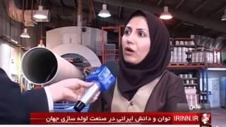 Iran made Heavy pipes, Chaharmahal & Bakhtyari ساخت لوله هاي اندازه بزرگ چهارمحال و بختياري ايران