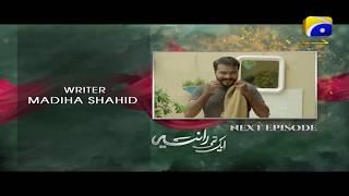 Aik Thi Raniya Episode 10 Teaser | Har Pal Geo