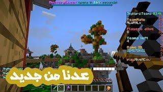 Minecraft - SkyWars Teams #2: رجعنا