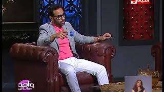 واحد من الناس - أحمد فهمي يحكي إستدعائهم لأمن الدولة بسبب فيلم رجال لاتعرف المستحيل
