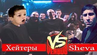 VERSUS BPM: SHEVA VS ХЕЙТЕРЫ