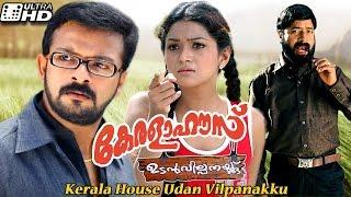 Kerala House Udan Vilpanakku Full Movie   Malayalam Comedy Movie   Jayasurya Rathi Arumugam Movie